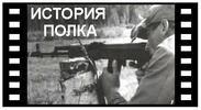 История 1071 ОУПСпН